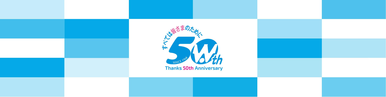 ワシュウ印刷50周年
